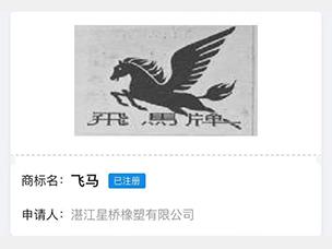星桥橡塑公司于1980年01月18日注册商标名飞马牌橡胶