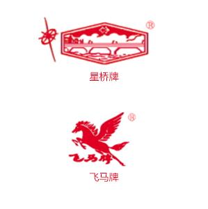 湛江星桥橡塑公司拥有飞马橡胶牌、星桥牌注册商标